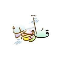 جزوات آموزشی کارشناسی ارشد علوم قرآن و حدیث
