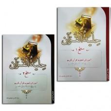 کتاب حلیة القرآن