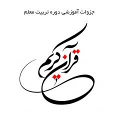 جزوه آموزشی PDF دوره تربیت معلم قرآن