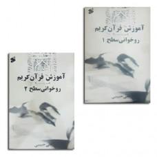 کتاب  آموزش روخوانی قرآن کریم