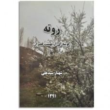 کتاب روته گوشه ای از بهشت قصران
