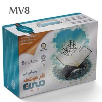قلم هوشمند قرآنی مبین مدل MV8