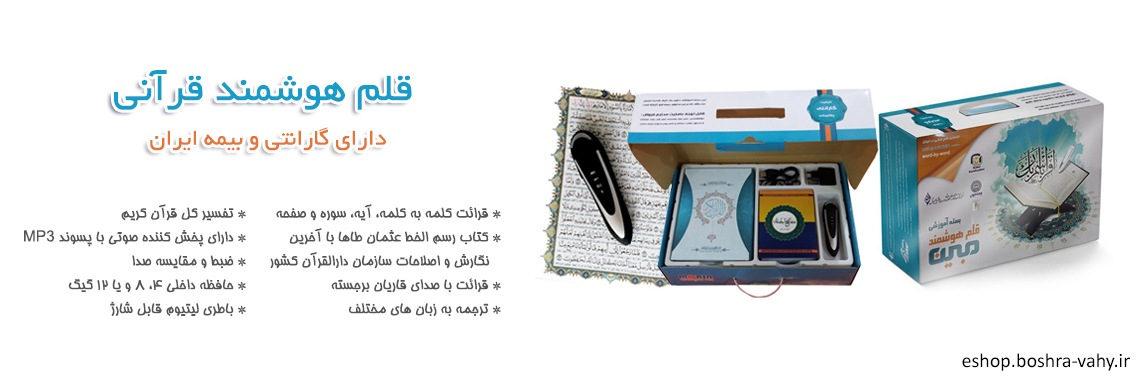 قلم های هوشمند قرآنی مبین