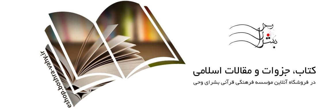 کتاب، جزوات و مقالات دینی