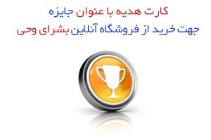 جایزه